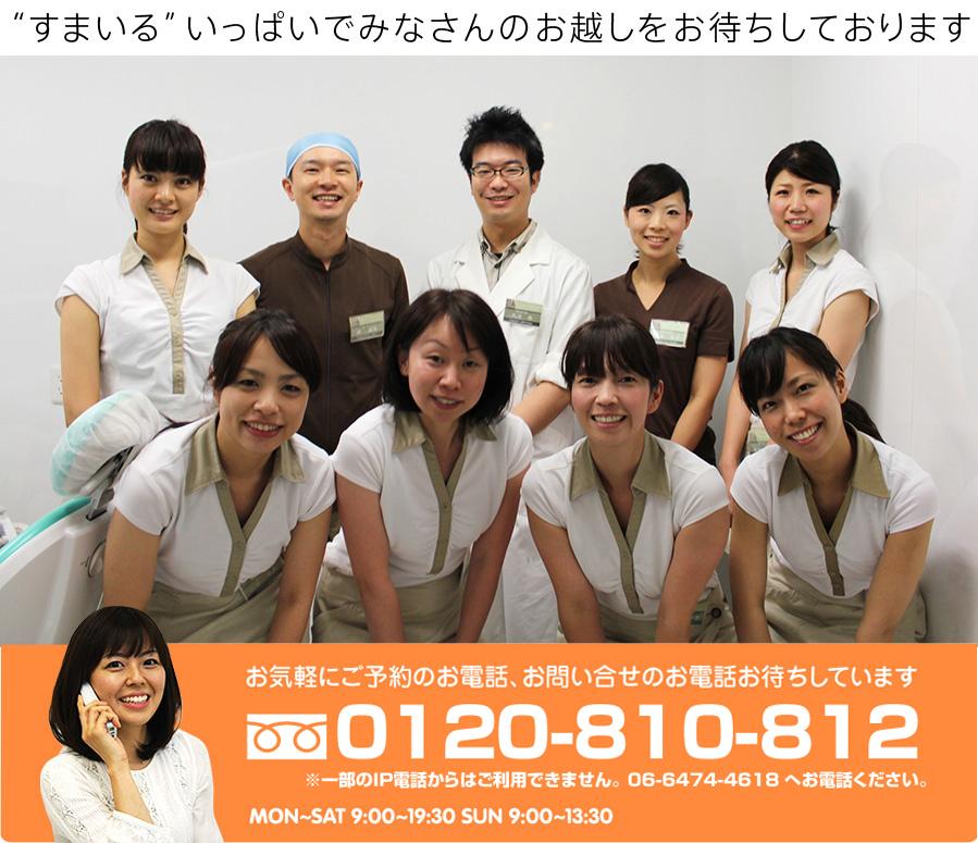 お電話でのお問い合わせ : 0120-810-812
